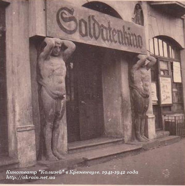 """Кинотеатр """"Колизей"""" в Кременчуге. 1941-1942 года - фото 1108"""