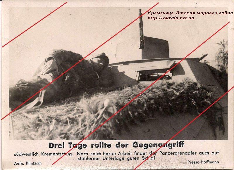 Drei Tage rollte der Gegenangriff. Кременчуг - фото 1112