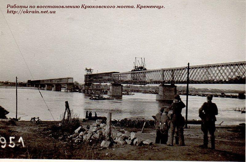 Работы по восстановлению Крюковского моста. Кременчуг 1941 год - фото 1120