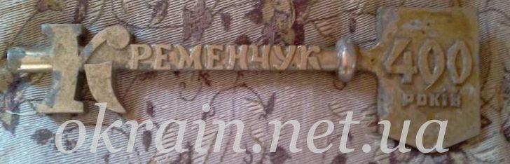 Ключ от города Кременчуг. 1971 год. - фото 1127