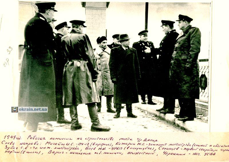 Рабочая комисcия на строительстве моста через Днепр. Кременчуг 1949 год - фото 1134