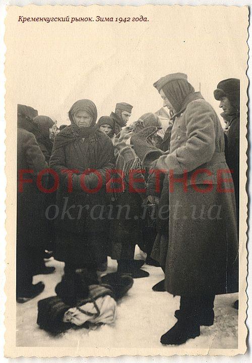 Рынок в Кременчуге. 1942 год. - фото 1135