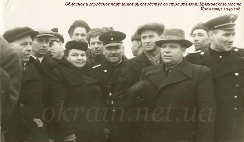 Областное и городское партийное руководство. Кременчуг 1949 год - фото 1138