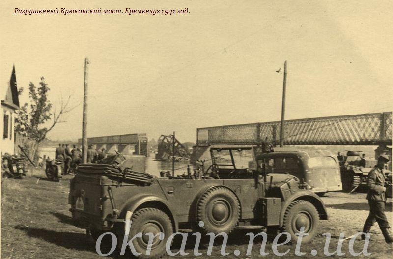Разрушенный Крюковский мост. Кременчуг 1941 год. - фото 1141