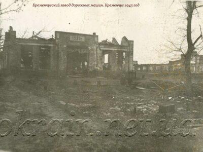 Кременчугский завод дорожных машин. 1943 год. – фото 1146