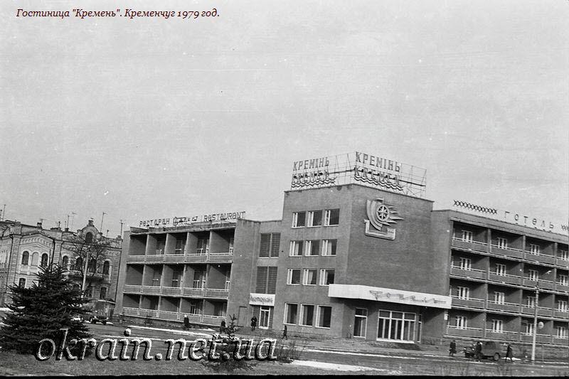 Гостиница «Кремень». Кременчуг 1979 год. - фото 1149