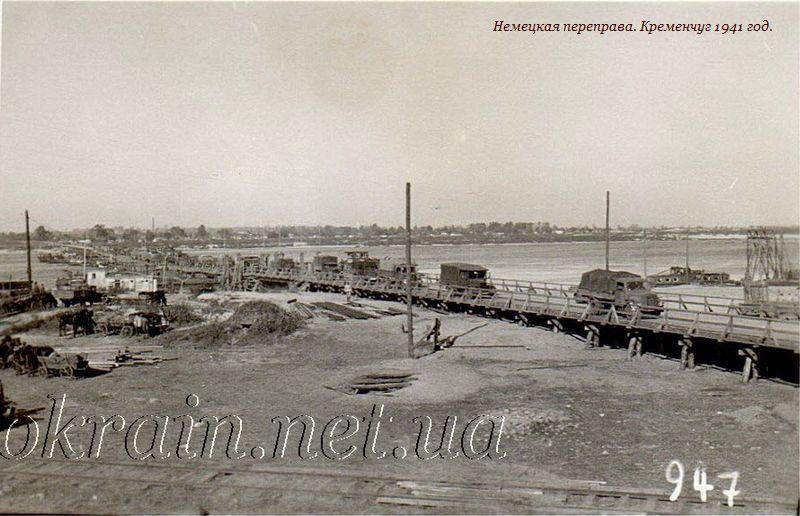 Немецкая переправа. Кременчуг 1941 год. - фото 1150