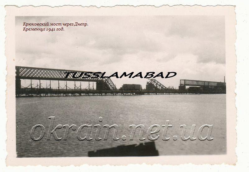 Крюковский мост через реку Днепр. Кременчуг 1941 год. - фото 1153