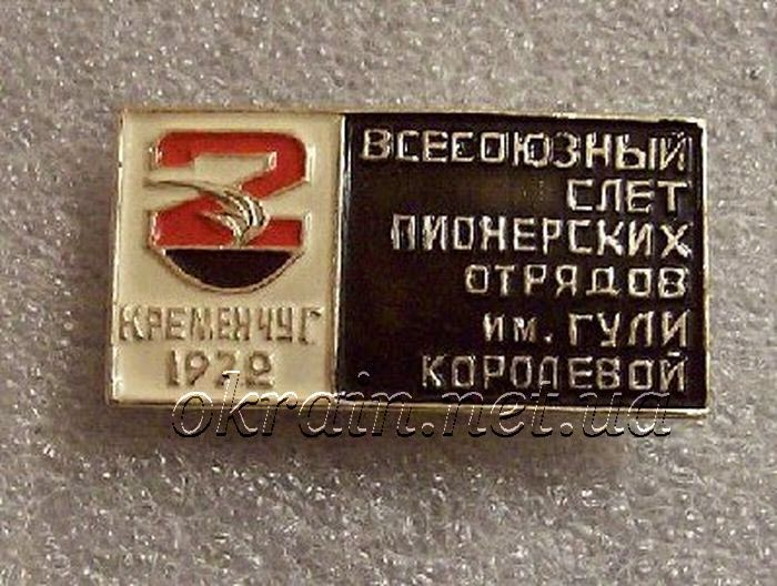 Значок 2-й слет пионерских отрядов г. Кременчуг 1972 год - фото 1156