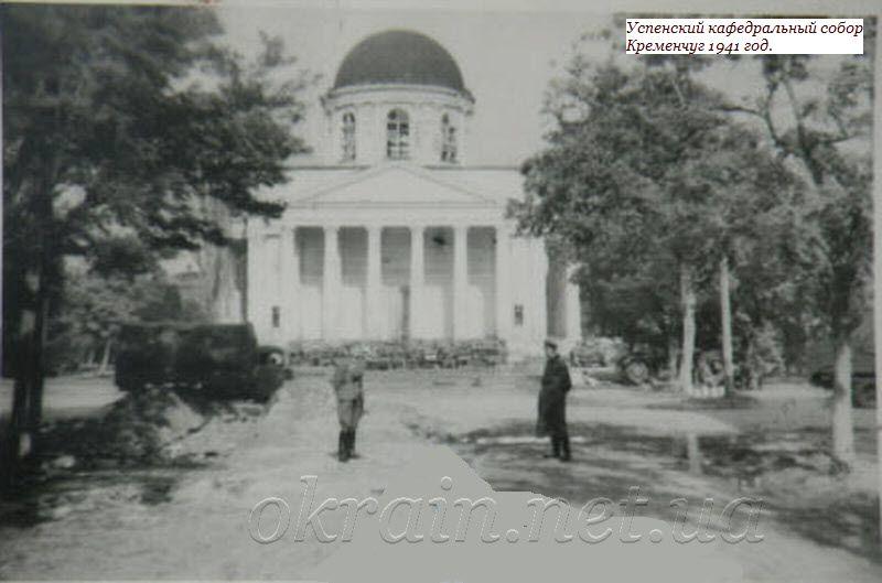 Успенский кафедральный собор Кременчуг 18 сентября 1941 год фото номер 1160