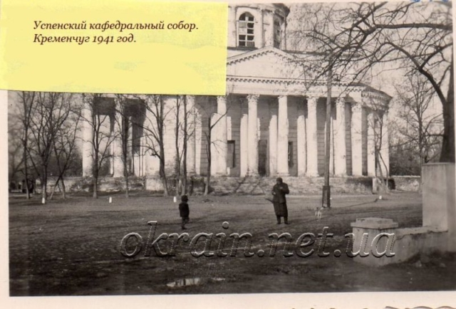 Успенский кафедральный собор. Кременчуг 1941 год. - фото 1165