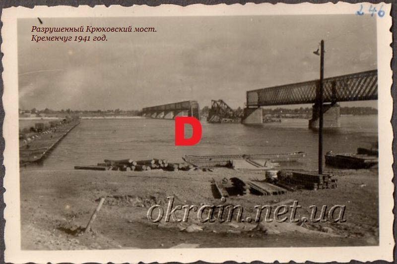 Крюковский мост. Кременчуг 17 сентября 1941 года. - фото 1166