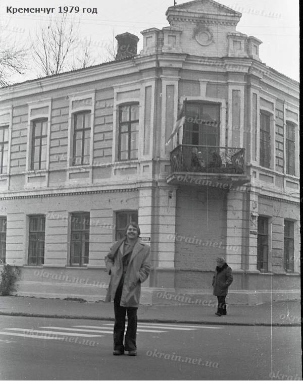Дом 15/42 по ул. Ленина (сейчас «МЕГА»). Кременчуг 1979 год - фото 1176