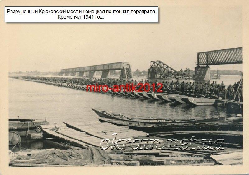 Разрушенный мост и переправа через Днепр. Кременчуг 1941 год. - фото 1183