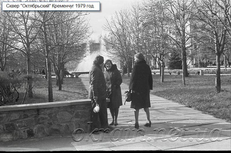 Сквер «Октябрьский». Кременчуг 1979 год. - фото 1184