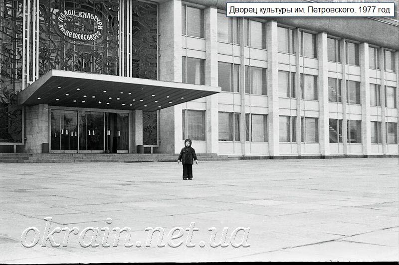 Дворец культуры им. Петровского. Кременчуг 1977 год. - фото 1187