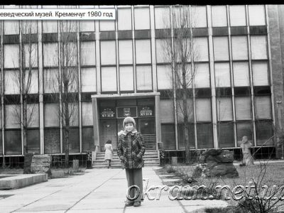 Краеведческий музей. Кременчуг 1980 год – фото 1189