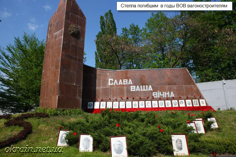 Стелла погибшим в годы Великой Отечественной войны вагоностроителям - фото 1196