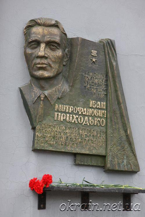 Мемориальная доска Ивану Приходько - фото 1198