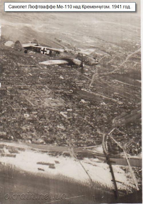 Самолет Люфтваффе Me-110 над Кременчугом. 1941 год. - фото 1202