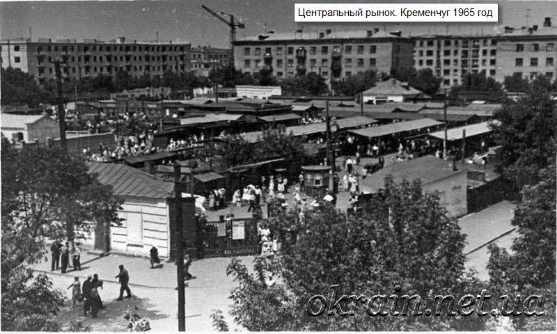 Центральный рынок Кременчуг 1965 год - фото № 1209