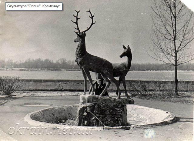 {:ru}Скульптура «Олени» в Приднепровском парке - фото 1210{:}{:uk}Скульптура Олені в Придніпровському парку Кременчук фото номер 1210{:}{:en}The sculpture The Deer in Pridneprovsk park Kremenchug photo number 1210{:}