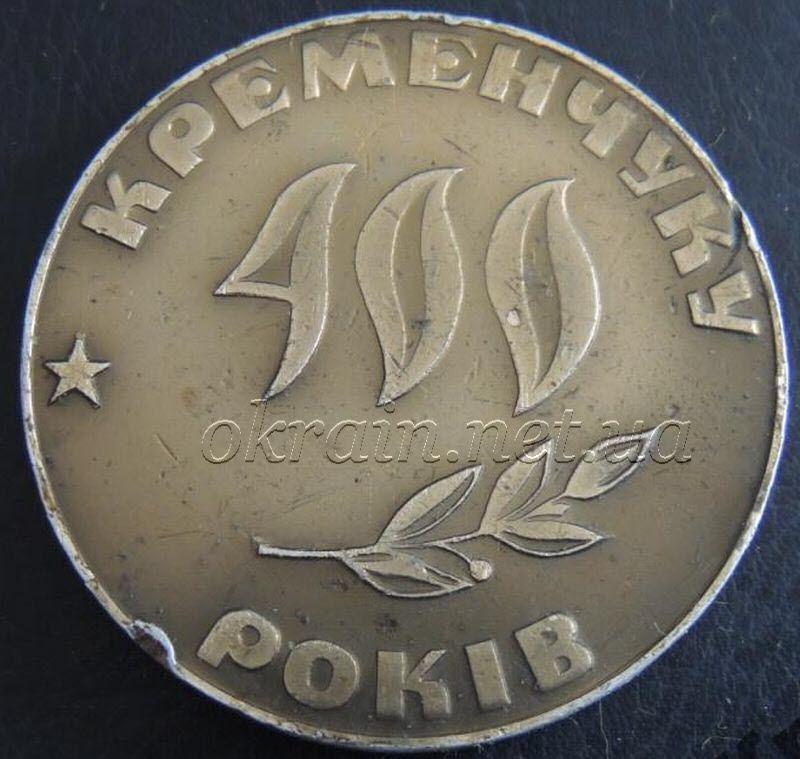 Настольная медаль «Кременчуку 400 рокiв» - фото 1212