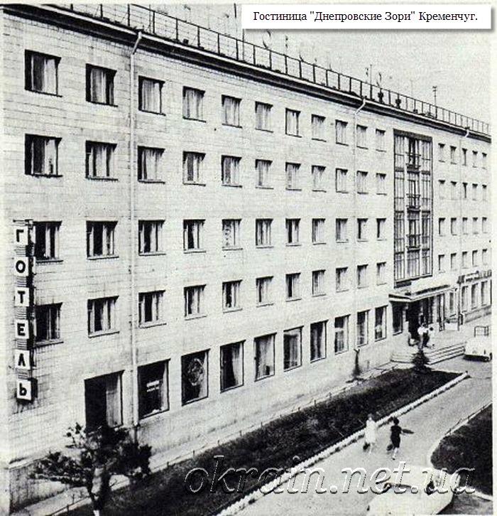 Гостиница «Днепровские Зори» Кременчуг - фото № 1221