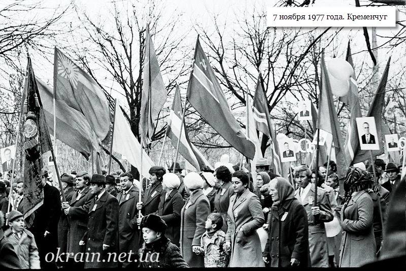 Парад 7 ноября 1977 года Кременчуг - фото 1230