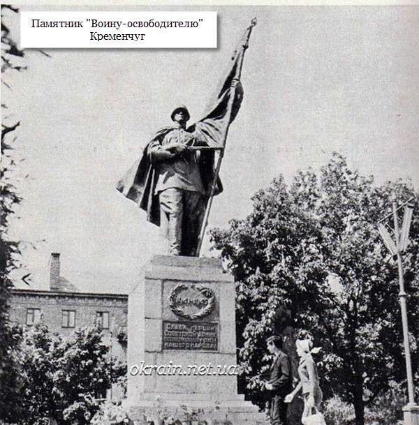 Памятник «Воину Освободителю». Кременчуг - фото 1231