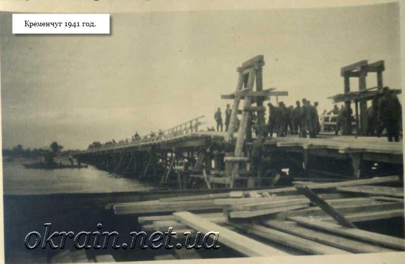 Постройка переправы через Днепр. Кременчуг 1941 год. - фото 1236