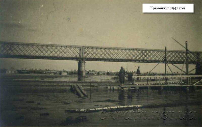 Крюковский мост. Кременчуг 1941 год - фото 1237
