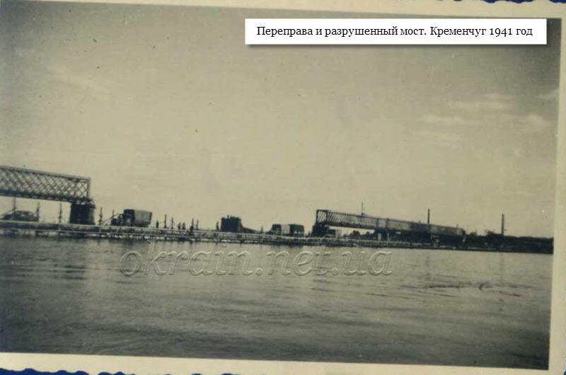 Переправа и разрушенный мост. Кременчуг 1941 год - фото 1238