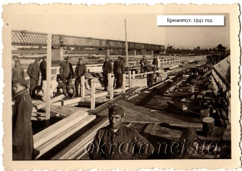 Строительство переправы через Днепр. Кременчуг 1941 год. - фото 1240