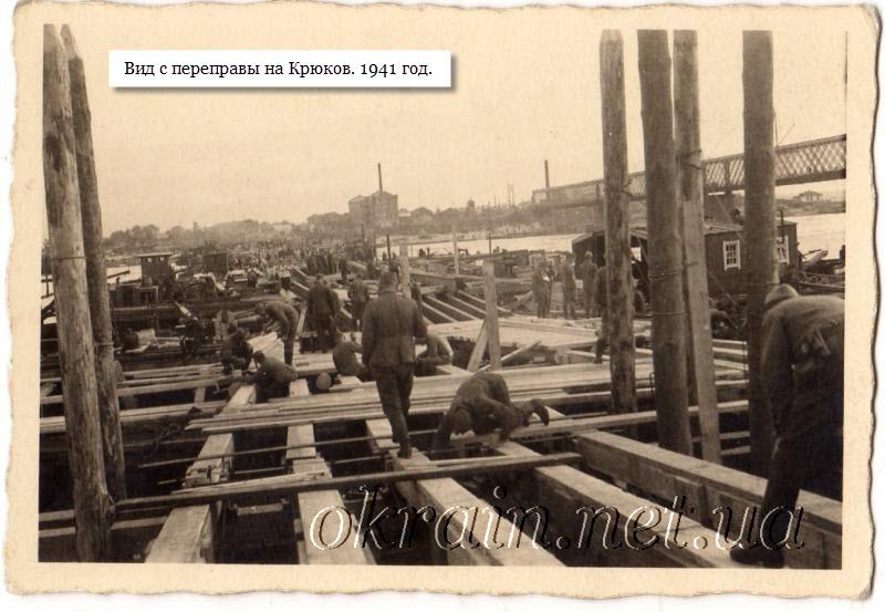 Строительство переправы через Днепр. Вид на Крюков 1941 год. - фото 1241