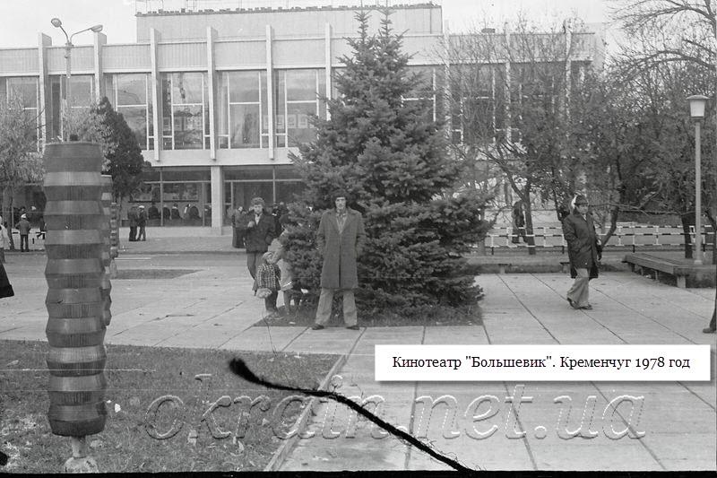 Кинотеатр «Большевик». Кременчуг 1978 год. - фото 1252
