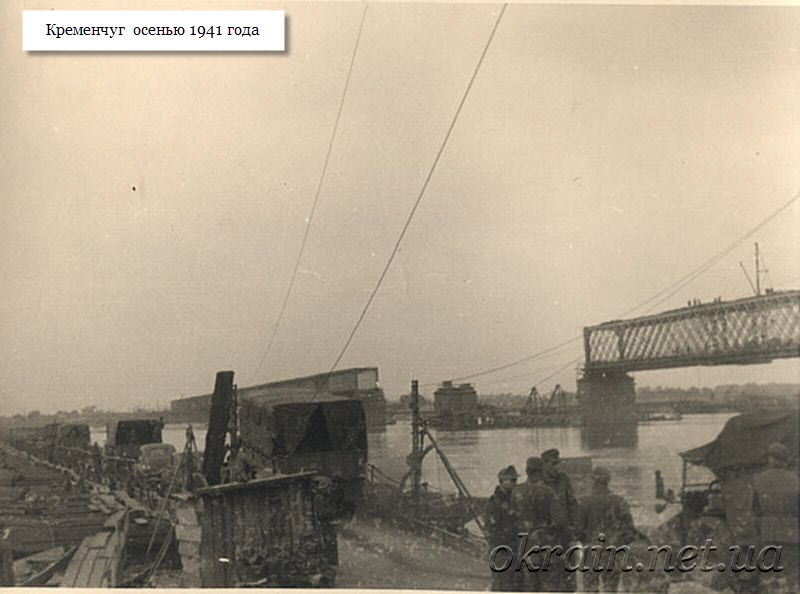 Переправа через Днепр Кременчуг 1941 год - фото 1259