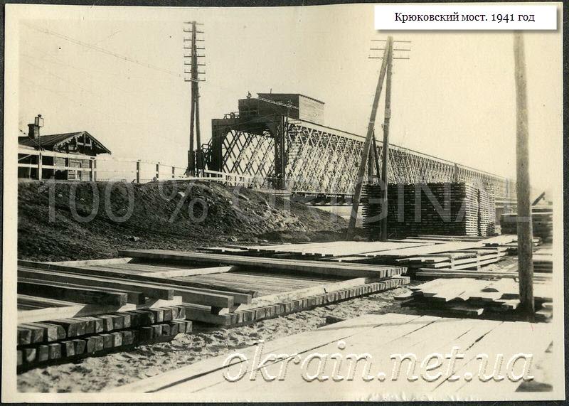 Въезд на Крюковский мост. Кременчуг 1941 год. - фото 1265