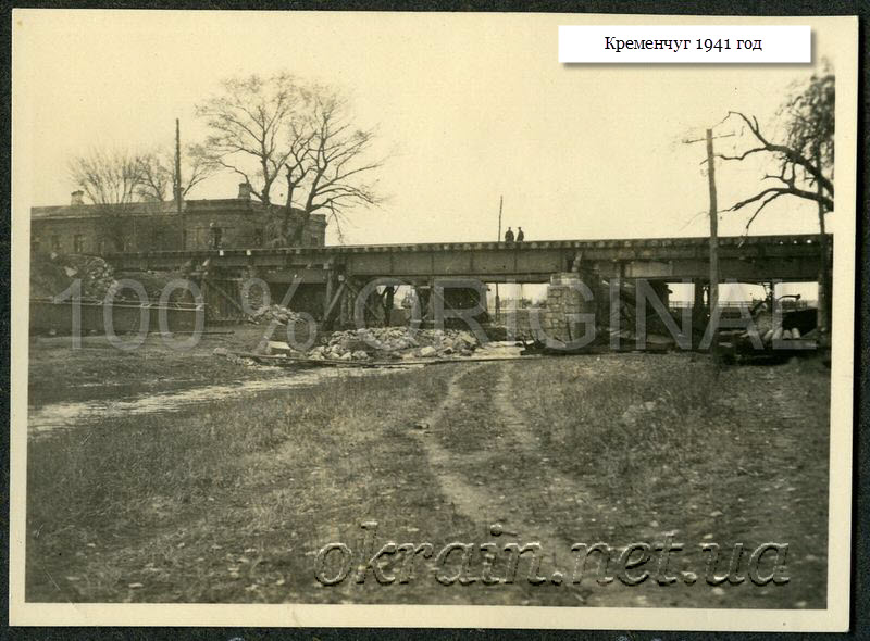 Железная дорога. Кременчуг 1941 год. - фото 1270