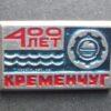 Значок – 400 лет Кременчуг – фото 1274