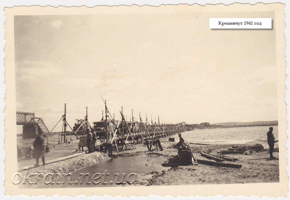 Переправа через Днепр в Кременчуге. 1941 год. - фото 1279