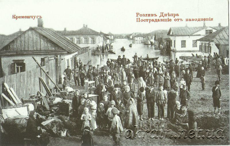 Пострадавшие от наводнения Кременчуг 1907 год фото номер 1287