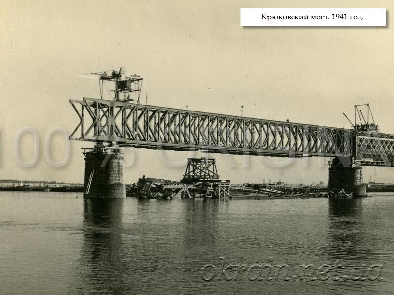 Крюковский мост. Кременчуг 1941 год - фото 1292