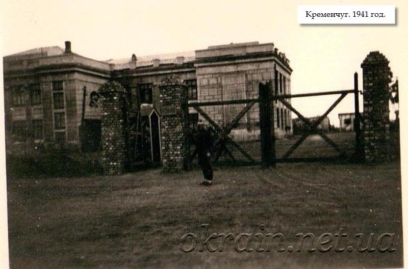 Здание в Кременчуге. 1941 год - фото 1296