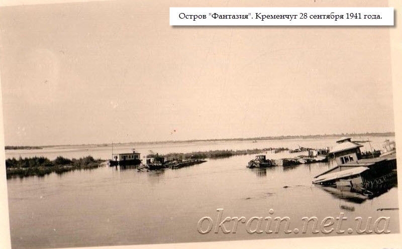 Остров «Фантазия» в Кременчуге. 28 сентября 1941 года - фото 1297