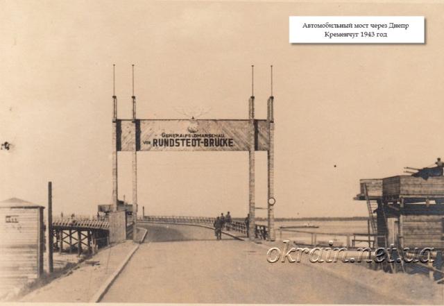 Выезд на автомобильный мост Кременчуг май 1942 года - фото 1302