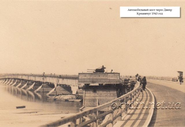 Автомобильный мост через Днепр. Кременчуг, май 1943 года - фото 1303