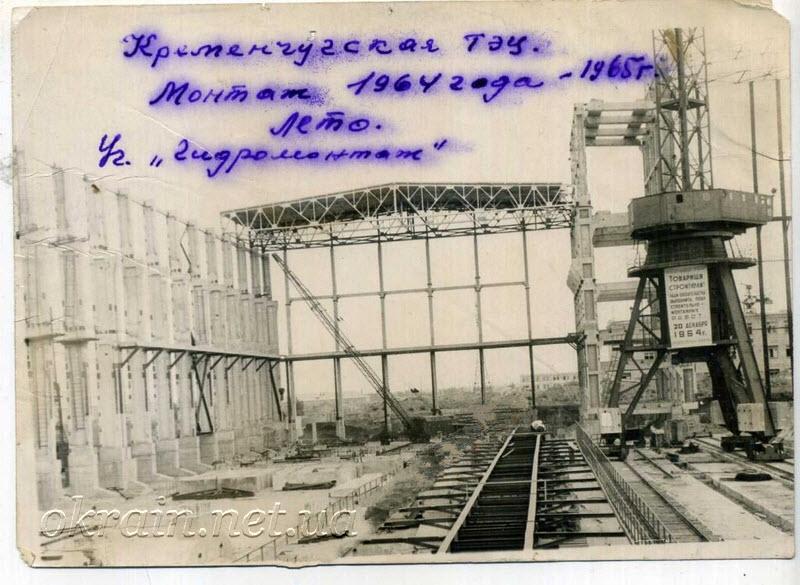 Строительство Кременчугской ТЭЦ. 1964-1965 год - фото 1323