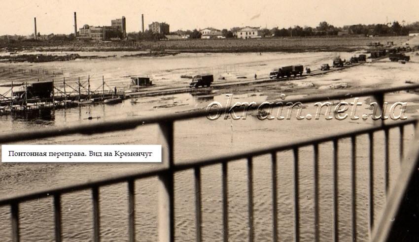 Понтонная переправа. Вид с моста. Кременчуг. - фото 1325