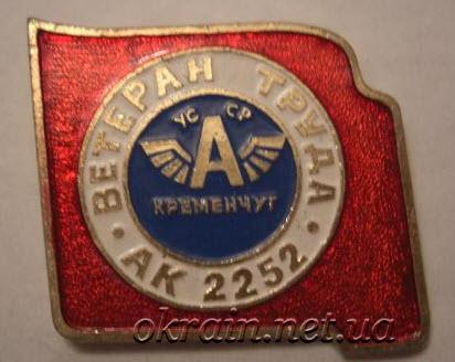Значок «Ветеран Труда • АК2252» - фото 1327
